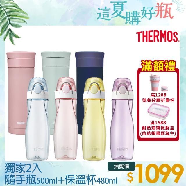 【膳魔師_獨家2入】彈蓋隨手瓶500ml+不鏽鋼保溫杯480ml(TCSA-500+JMK-503)
