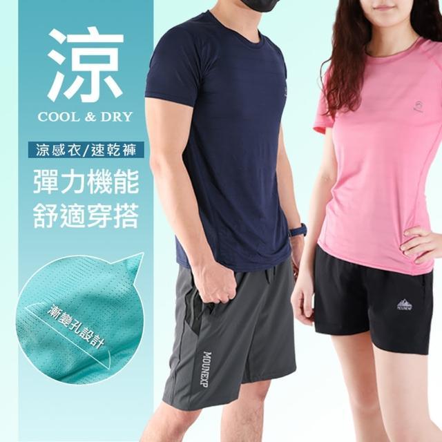 【JU SHOP】居家防疫必備!男女款涼感速乾衣/速乾褲