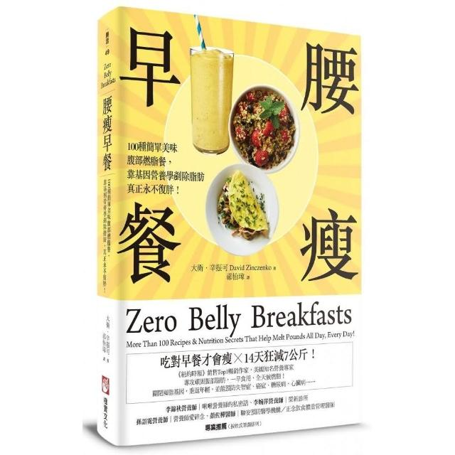 腰瘦早餐:100種簡單美味腹部燃脂餐,靠基因營養學剷除脂肪,真正永不復胖!