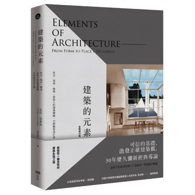 建築的元素【全新增訂版】