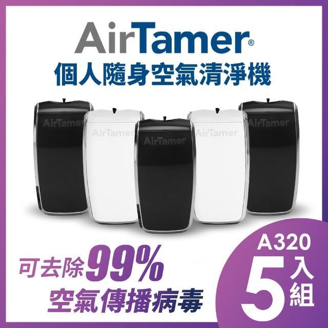 【AirTamer】五入組-AirTamer A320S個人隨身負離子空氣清淨機(☆黑白兩色可選)