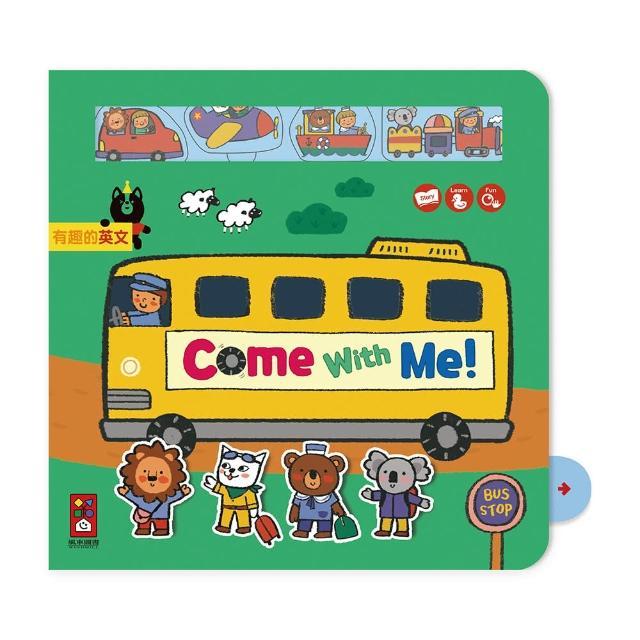 【風車圖書】Come With Me!(跟我來 有趣的英文)
