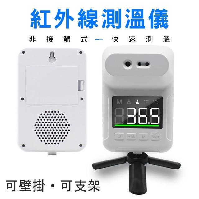 【CS22】K3S壁掛站立兩用紅外線測溫儀(附腳架 語音提示 測溫機)