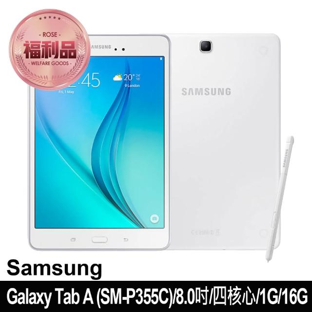 【SAMSUNG 三星】福利品 Samsung Galaxy Tab A SM-P355C(2G/16G)
