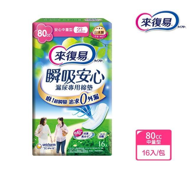 【來復易】瞬吸安心漏尿專用棉墊中量型 16片/包