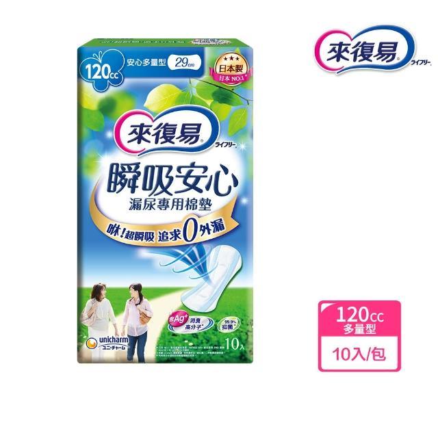 【來復易】瞬吸安心漏尿專用棉墊多量型 10片/包