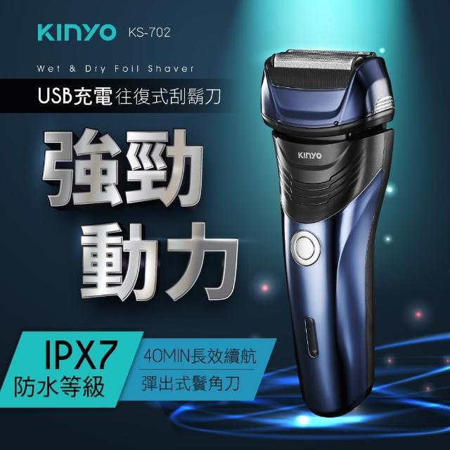 【KINYO】三刀頭往復式水洗刮鬍刀(KS-702)
