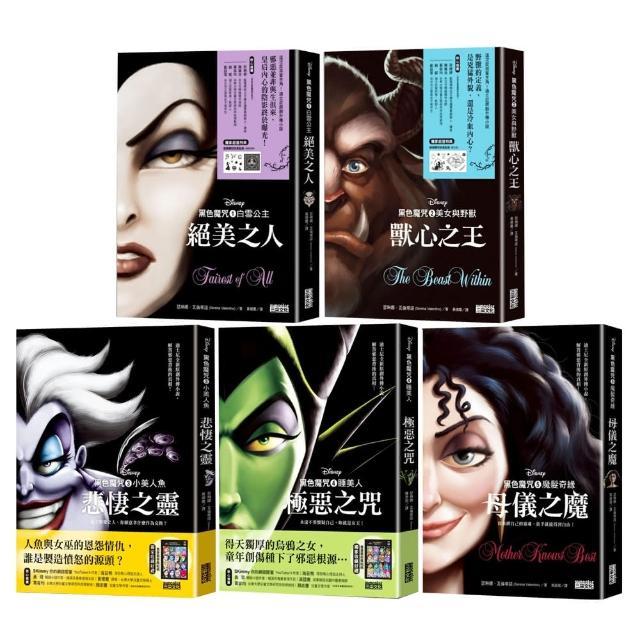 黑色魔咒1-5(魔髮奇緣、睡美人、小美人魚、美女與野獸、白雪公主)