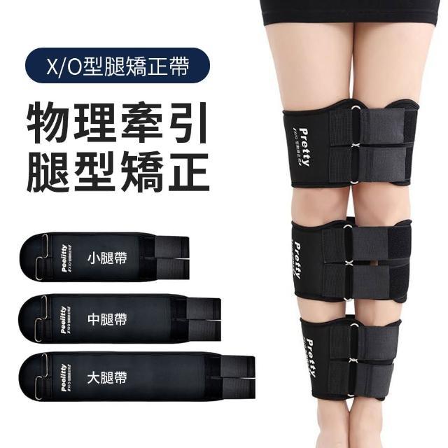 【OMG】日式腿型矯正帶 直腿神器 綁腿帶/束腿帶 糾正羅圈腿/X型/O型/內八型腿(塑造自信美腿)