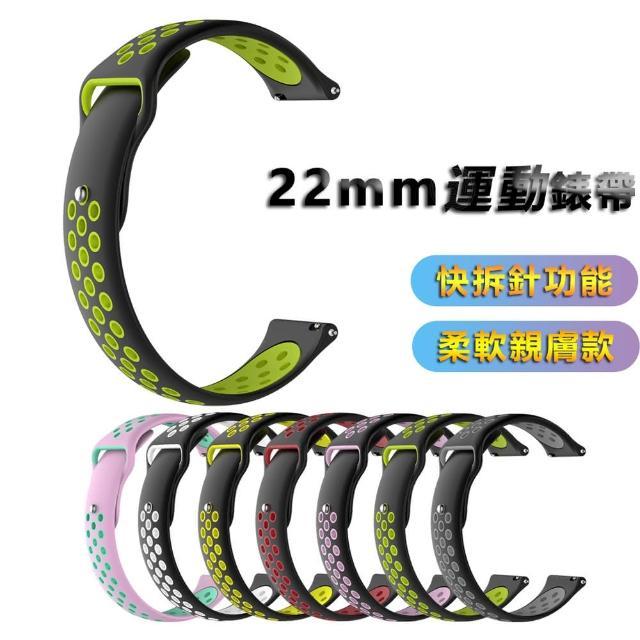 華米米動手錶GTS/Bip青春版GARMIN 22mm通用運動手錶矽膠親膚快拆雙色透氣孔錶帶