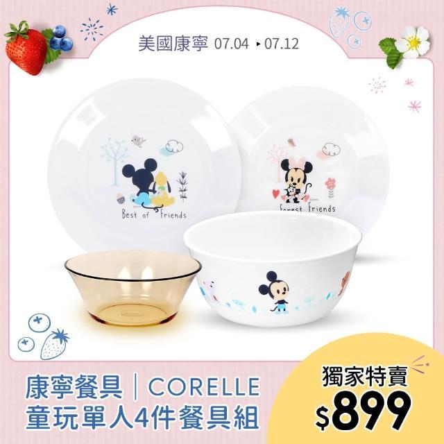 【CorelleBrands 康寧餐具】童玩趣米奇單人4件式餐具組