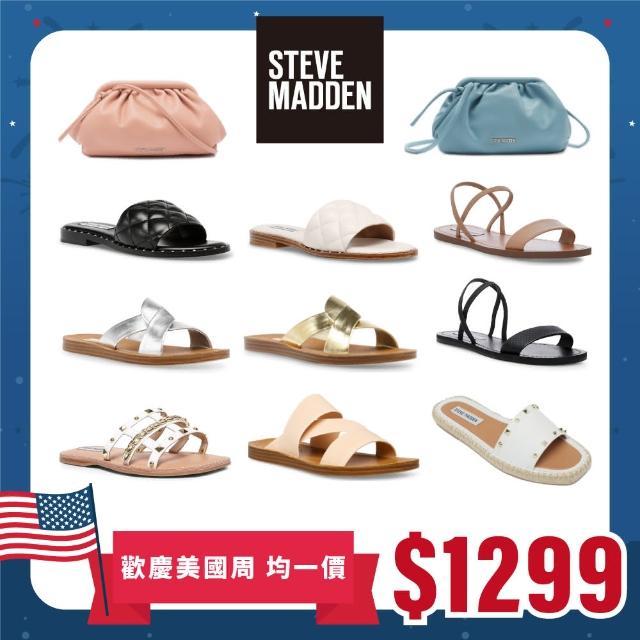 【STEVE MADDEN】美國周新品限時均一價(獨家17款任選)