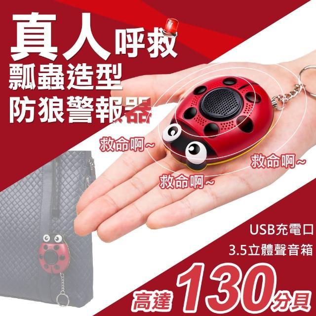 【WIDE VIEW】真人呼救瓢蟲造型防狼警報器(AF-4201)