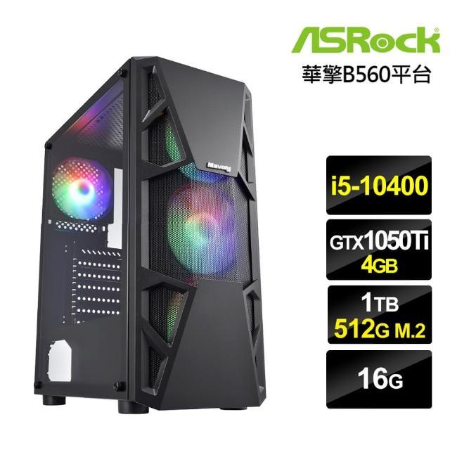 【華擎平台】i5六核{天馬祭司}GTX1050Ti獨顯電玩機(i5-10400/16G/1T/512G_SSD/GTX1050Ti-4G)