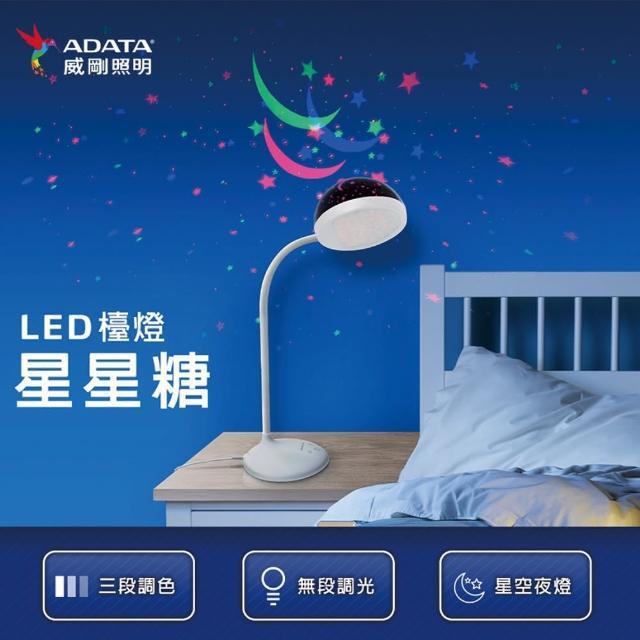 【ADATA 威剛】星星糖 LED 檯燈 LDK620