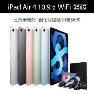 三折防摔殼+鋼化保貼組【Apple 蘋果】2020 iPad Air 4平板電腦(10.9吋/WiFi/256G)