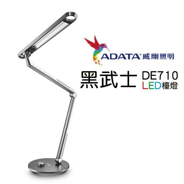 【ADATA 威剛】黑武士 DE710 LED檯燈