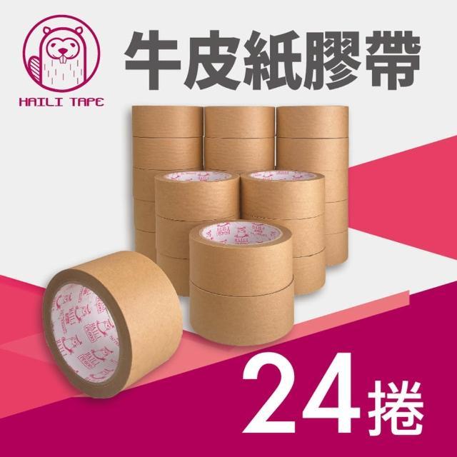 【Haili Tape】牛皮紙膠帶 24入組 /封箱膠帶 / 取代透明PVC膠帶(高黏.易撕.可書寫.環保無毒.可重複撕黏)
