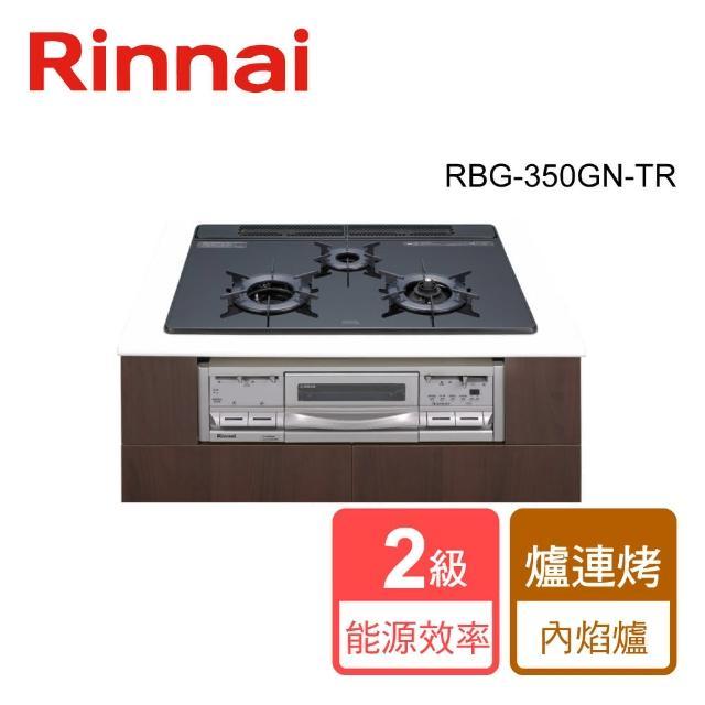 【林內】RBG-350GN-TR 三口嵌入式內焰爐+小烤箱(花蓮台東含基本安裝)