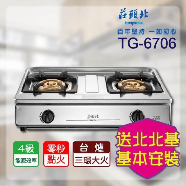 【莊頭北】TG-6706_溼鍋零秒點火三環台爐(北北基含基本安裝)