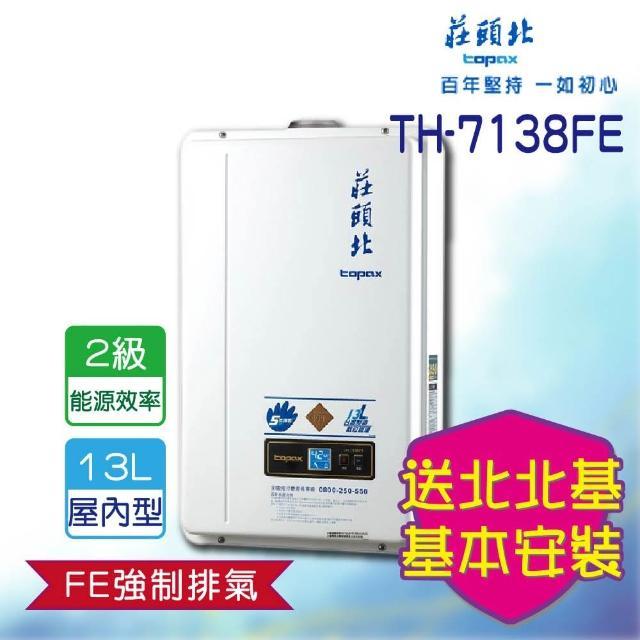 【莊頭北】TH-7138FE_13L數位恆溫型熱水器(北北基含基本安裝)