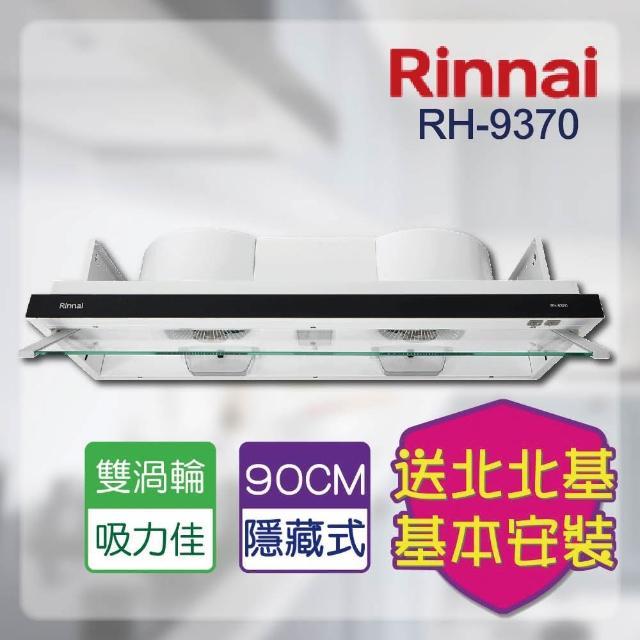 【林內】RH-9370_隱藏/全隱藏雙用安裝排油煙機_90CM(北北基含基本安裝)