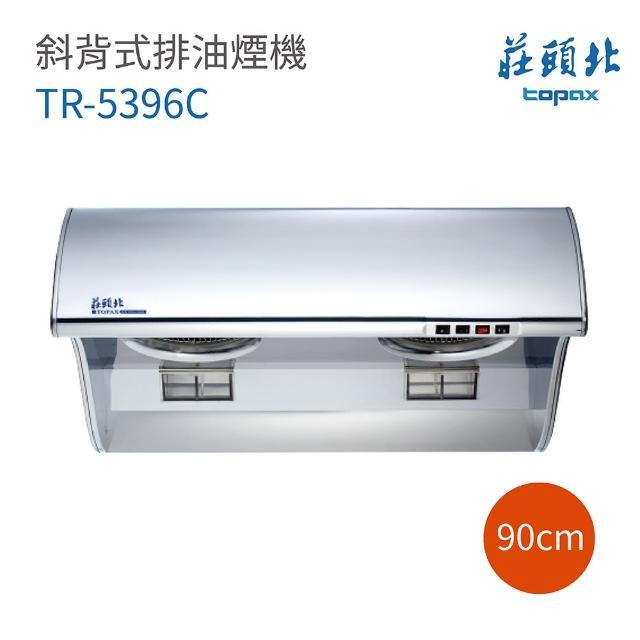 【莊頭北】TR-5396C 斜背式排油煙機 90cm 不含安裝(莊頭北排油煙機)