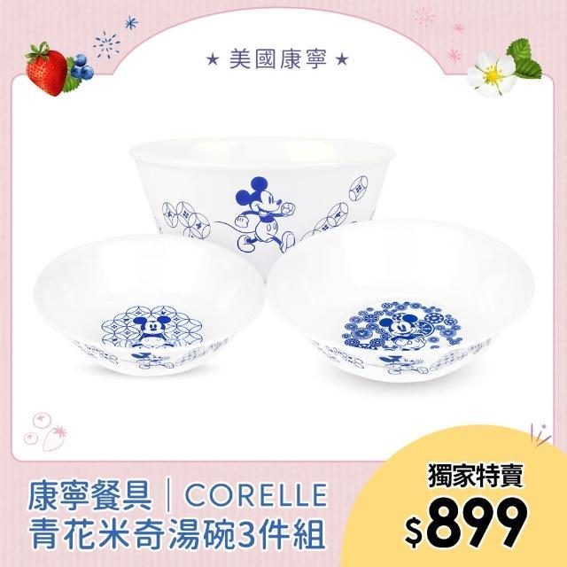 【CorelleBrands 康寧餐具】青花彩米奇實用湯碗3件組