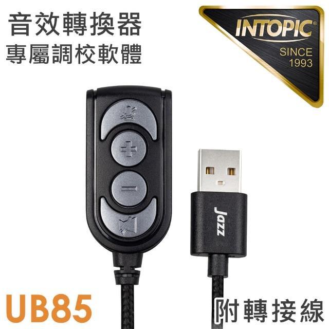 【INTOPIC】7.1ch音效轉換器(JAZZ-UB85)