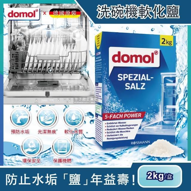 【德國domol】洗碗機專用去水垢軟化鹽2kg/盒(軟化水質保護機體 各品牌洗碗機皆適用)