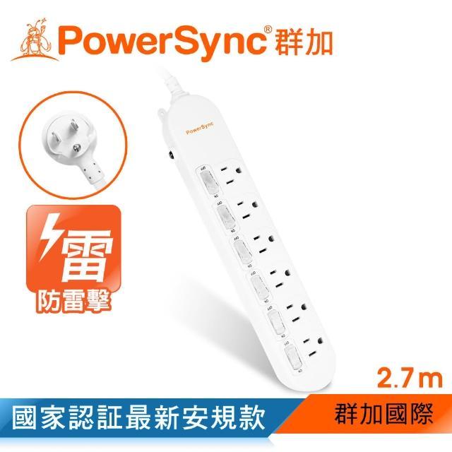 【PowerSync 群加】6開6插防突波延長線 / 2.7m(PWS-EAS6627)