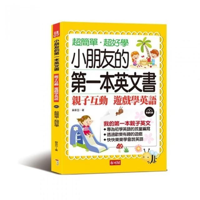 小朋友的第一本英文書-親子互動 遊戲學英文(附MP3)