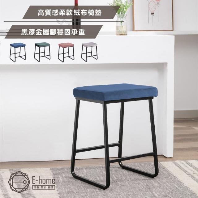 【E-home】Taja塔亞絨布黑腳吧檯椅-坐高61cm-四色可選(高腳椅 網美 工業風)