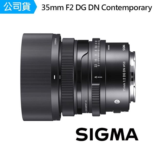 【Sigma】35mm F2 DG DN Contemporary 定焦鏡頭(公司貨)