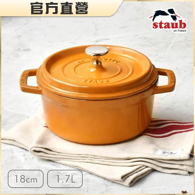 【法國Staub】圓型琺瑯鑄鐵鍋18cm-芥末黃(1.7L)