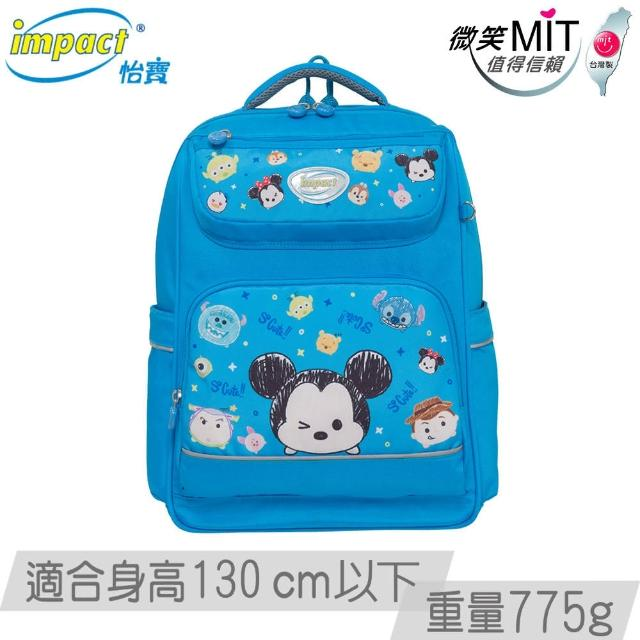 【IMPACT 怡寶】★新品★TsumTsum歐式輕量護脊書包-寶藍(IMDST501RB)