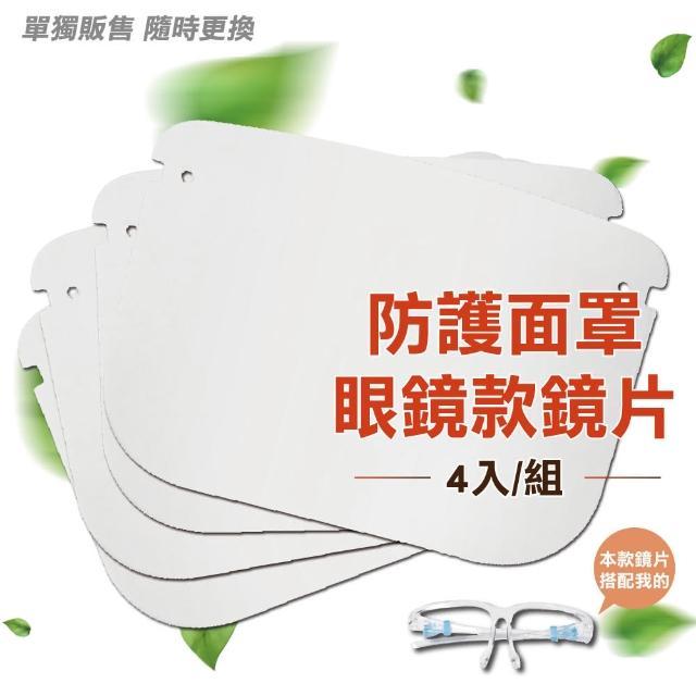 【佳工坊】防護面罩眼鏡款-鏡片(4片)