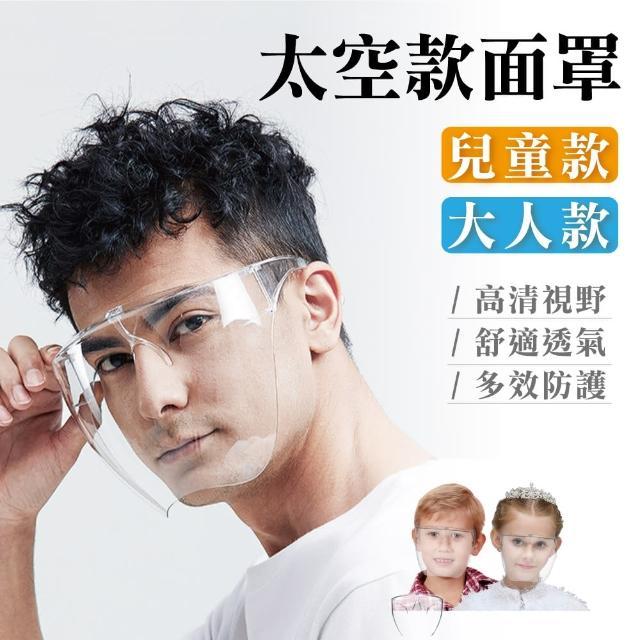 【佳工坊】全方位防飛沫防護面罩/太空款(1入組)