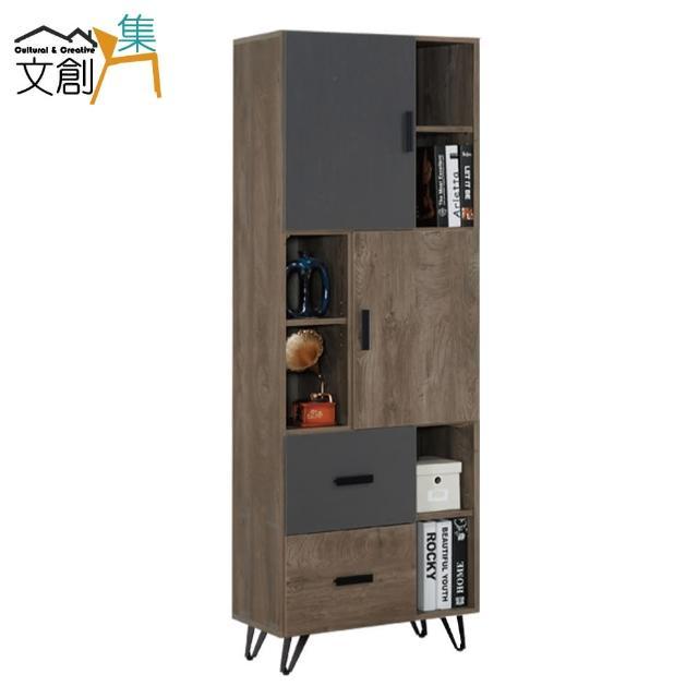 【文創集】維斯 時尚2.2尺二門二抽書櫃/收納櫃