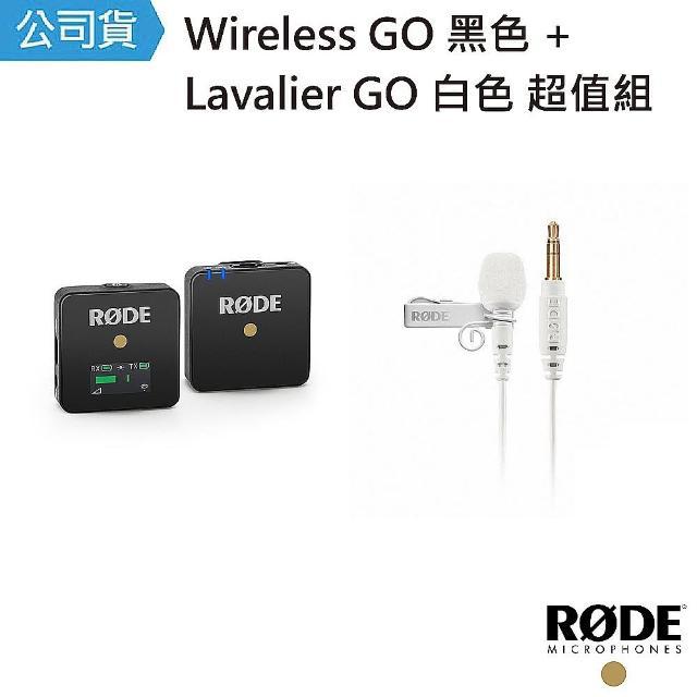 【RODE】Wireless GO黑色+Lavalier GO白色 特價組(公司貨)