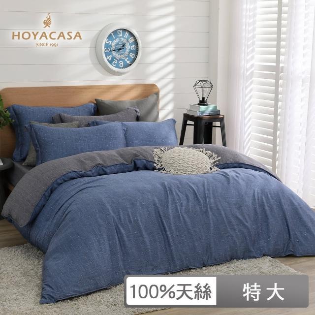 【HOYACASA】60支抗菌天絲兩用被床包六件組-布萊恩(特大)