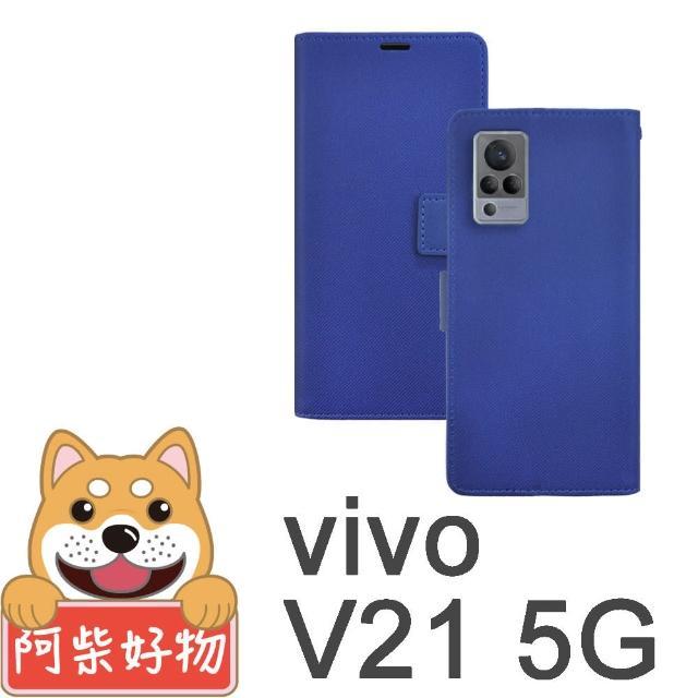 【阿柴好物】Vivo V21 5G(布紋仿牛皮前扣磁吸撞色皮套)