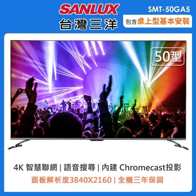 【SANLUX 台灣三洋】50型4K聯網液晶顯示器(SMT-50GA5)