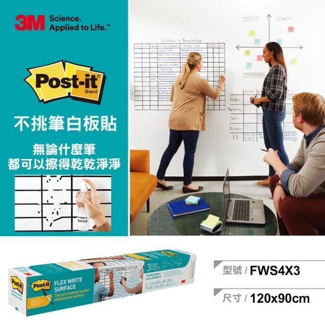 福利品【3M】Post-it 利貼 狠黏 FWS4X3不挑筆白板貼4呎X3呎(白板貼)