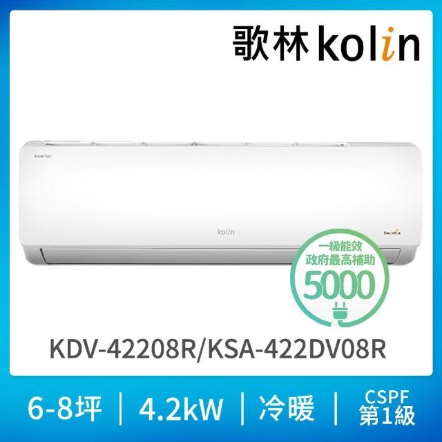 【Kolin 歌林】R32一級變頻7-9坪冷暖型4.1KW分離式冷氣(KDV-42208R/KSA-422DV08R)
