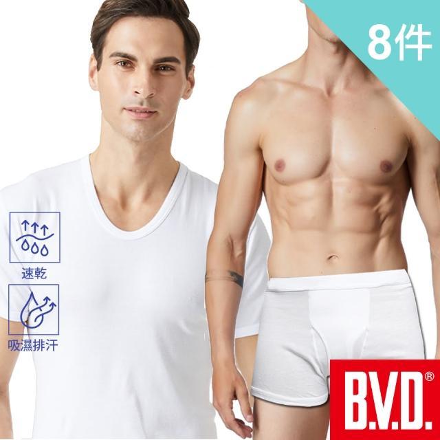 【BVD】吸汗速乾平口褲/圓領短袖/U領短袖-8件組(透氣 吸濕 排汗)