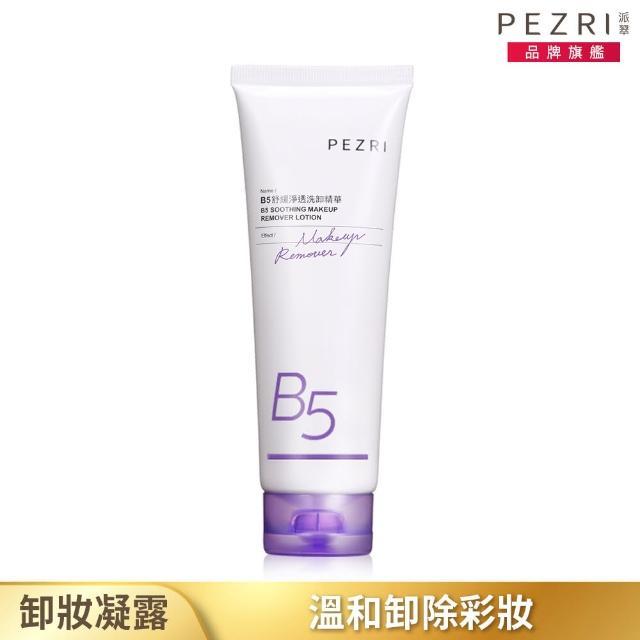 【PEZRI 派翠】B5舒緩淨透洗卸精華130g(momo特談優惠)