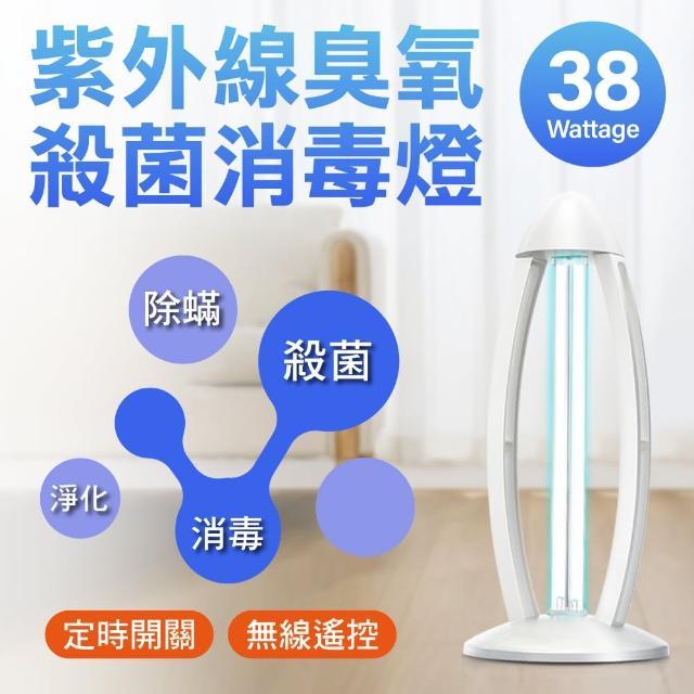 【新錸家居】臭氧+UVC紫外線防疫消毒殺菌燈-流線型38W(遙控三段定時 高功率紫光燈 淨化空氣去除甲醛滅菌)