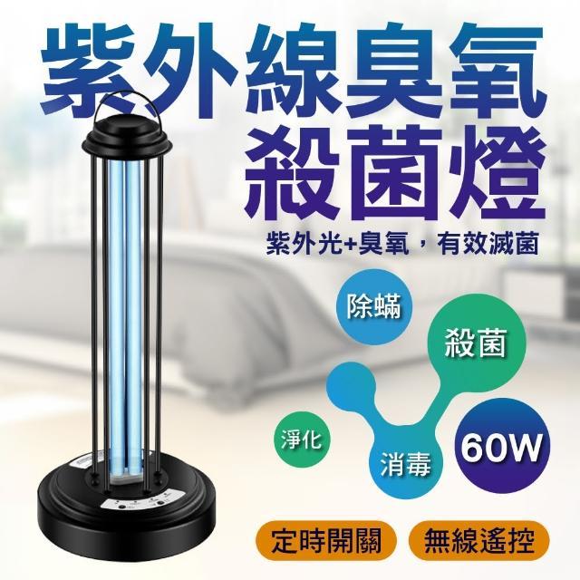 【新錸家居】60W紫外線消毒燈 臭氧UVC防疫殺菌燈(無線遙控 三段定時 移動式紫光除蹣滅菌 360°淨化空氣)