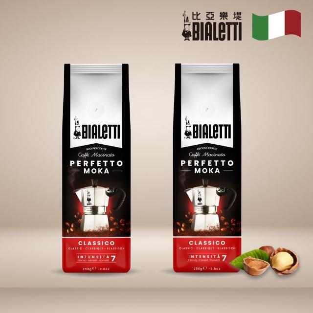 【Bialetti 比亞樂堤】研磨咖啡粉-榛果風味250g(義大利原裝進口二入組)